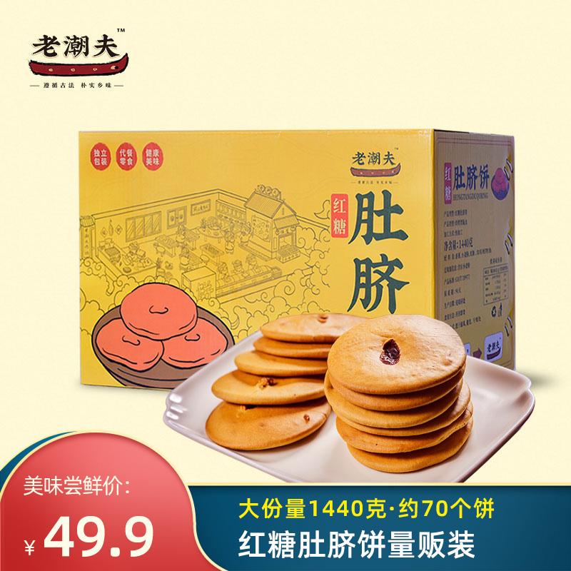 老潮夫红糖肚脐饼整箱充饥1440g大箱装潮汕特产早餐零食