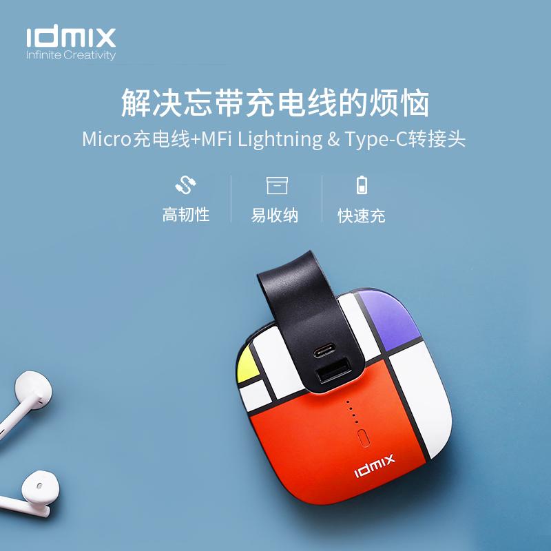 idmix自带插头自带线充电宝,送女朋友创意实用礼物什么强?