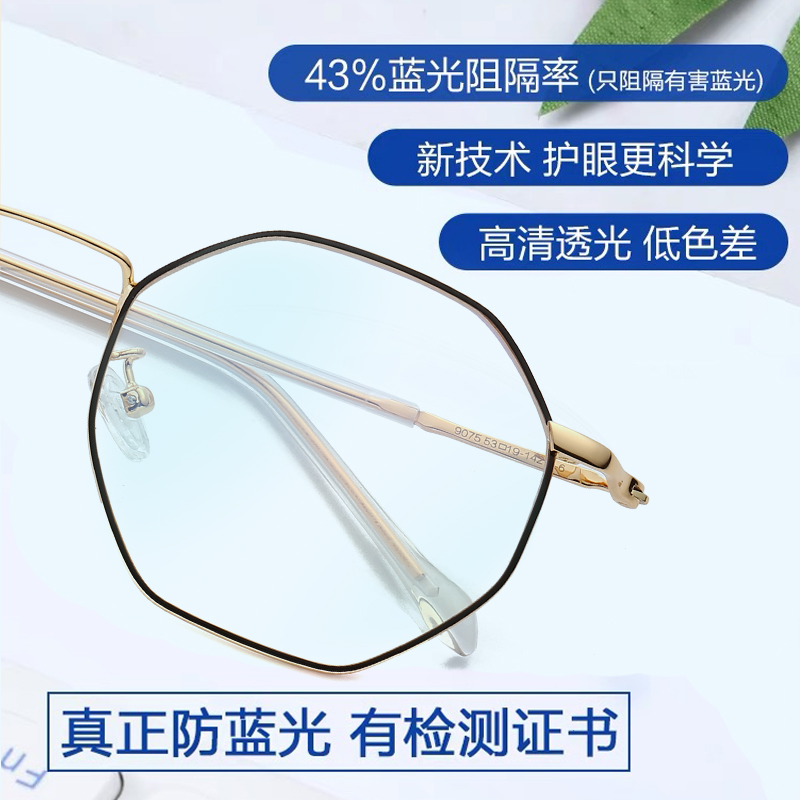 防辐射眼镜男女抗蓝光平面复古网红圆框护眼手机电脑无度数护眼睛