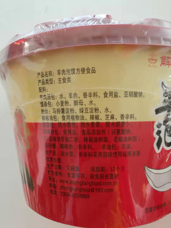 山西运城特产139g*4碗解州羊肉泡馍碗装地方小吃新旧包装交替发货