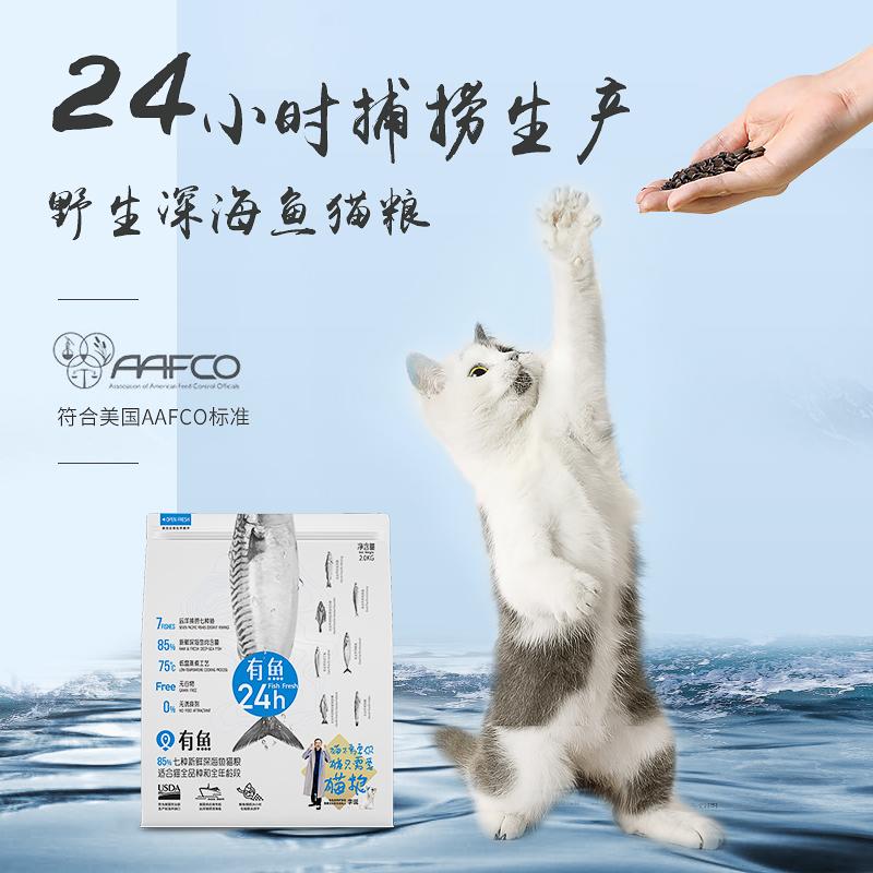 有鱼猫粮 85%深海鱼7种鱼成猫幼猫猫粮主粮无谷天然粮猫食2kg优惠券