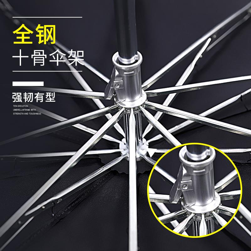 雨伞s定制自动折叠男士晴雨两用黑科技遮阳伞防晒防紫外线太阳伞