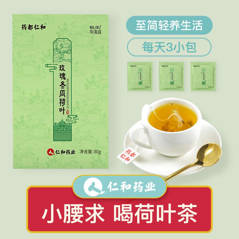 仁和玫瑰冬瓜荷叶茶叶纯干玫瑰花茶袋泡茶包组合天然决明子正品
