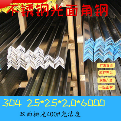 304 / double sided polished stainless steel surface angle angle iron support shelf 25 * 25 * 2.0 * 6000 can be perforated