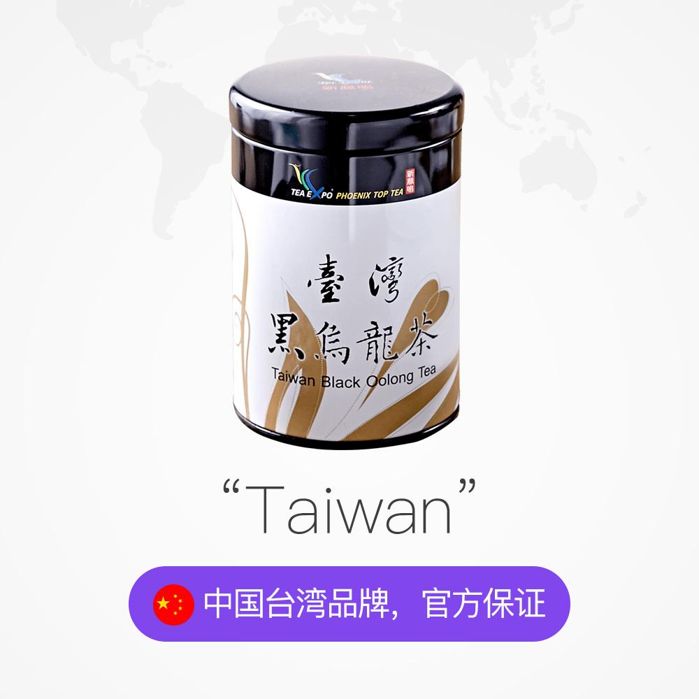 新凤鸣原装台湾茶 油切黑乌龙茶100g平坦小肚 高山茶叶碳