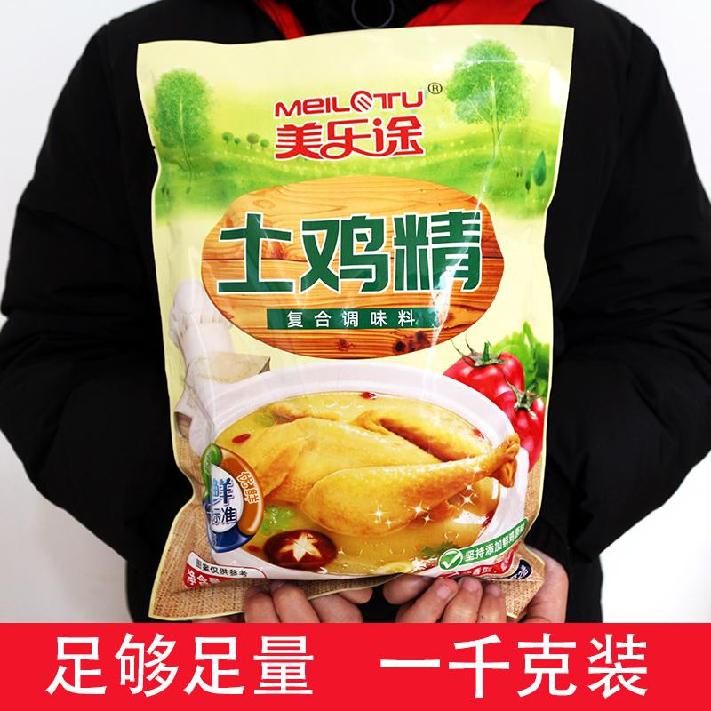 土鸡精大袋商用鲜浓火锅鸡精厨房调味料1000g家用土鸡精味精鸡粉【图2】
