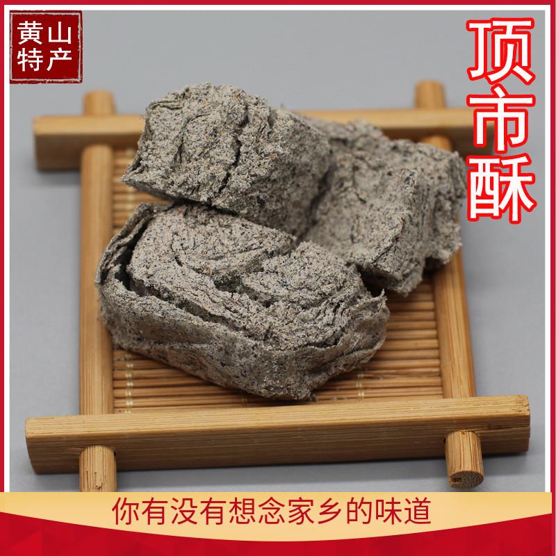 黄山特产顶市酥徽墨酥正宗手工传统糕点黑白芝麻酥糖茶点点心零食