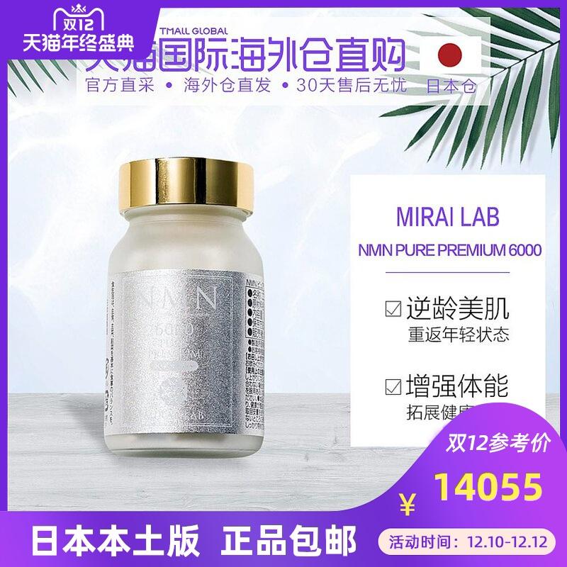 日本直邮NMN PURE PREMIUM6000新兴和制药MIRAI LAB高纯度抗老