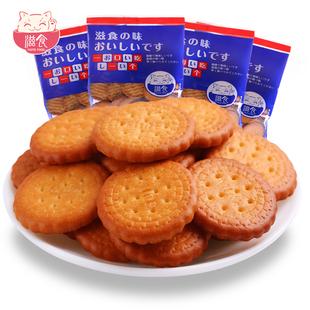 滋食网红日本小圆饼植物油饼干粗粮天日盐饼干零食奶盐味休闲零食
