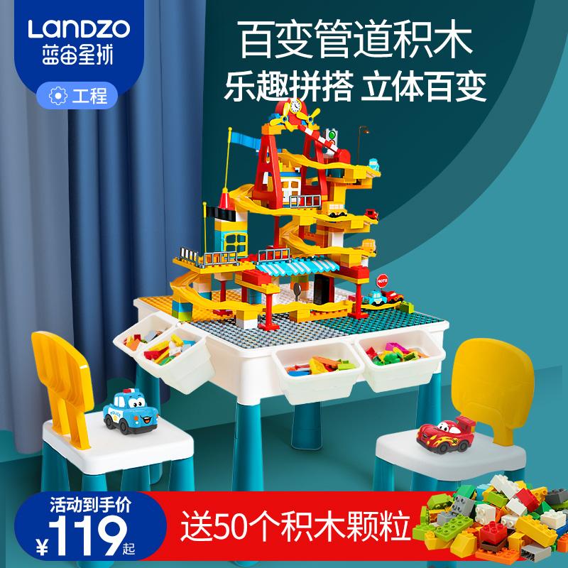 新低!蓝宙 85颗 儿童大颗粒积木桌椅套装 学习两用游戏桌