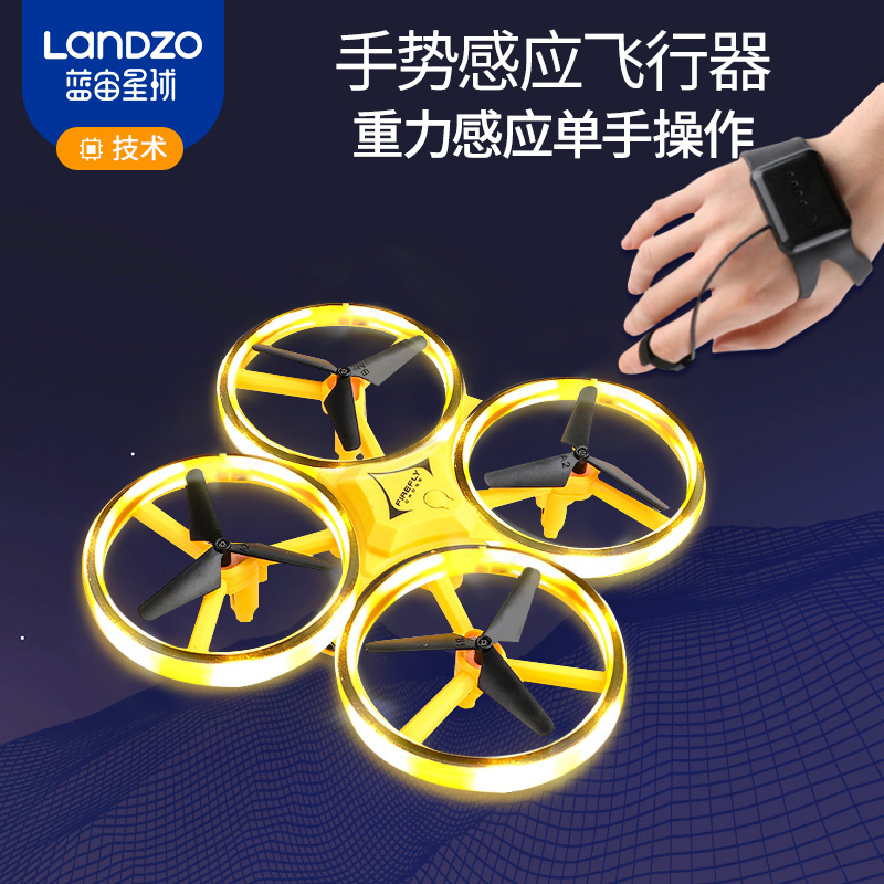 蓝宙星球 智能手势感应飞行器玩具 天猫优惠券折后¥59起包邮(¥139-80)