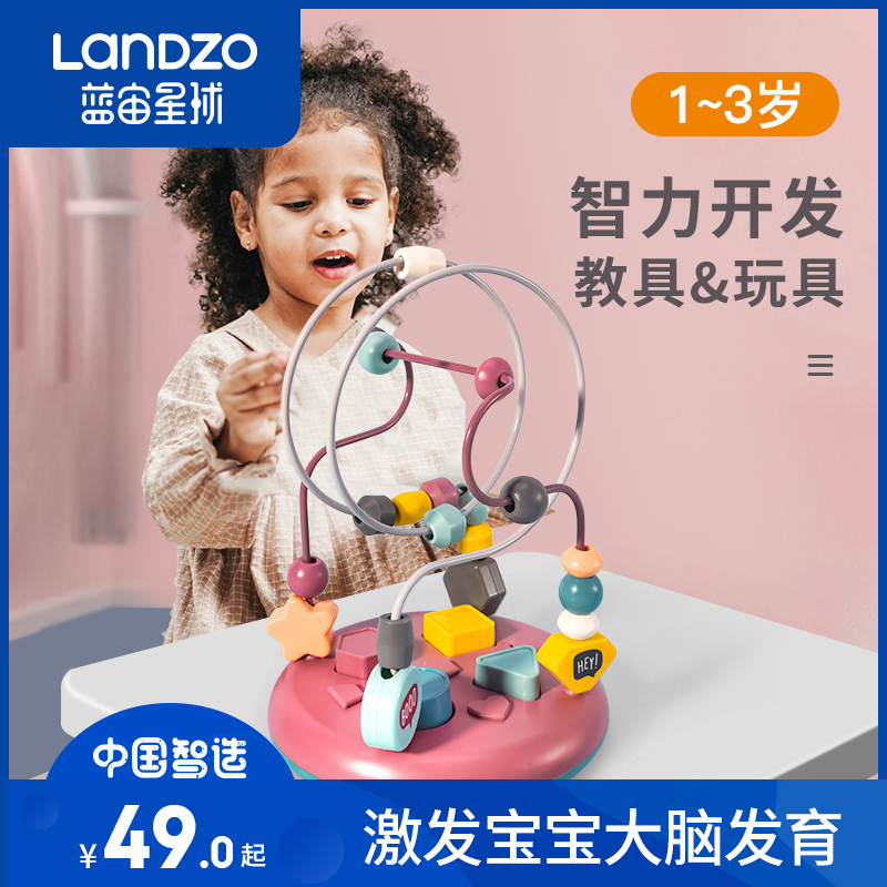 蓝宙 绕珠串珠 儿童益智力玩具 天猫优惠券折后¥29包邮(¥59-30)