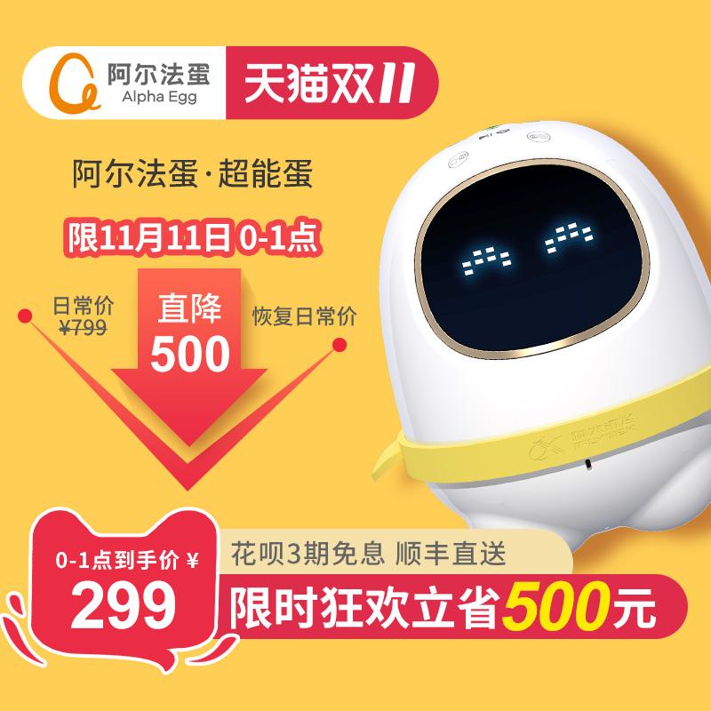 双11预告 科大讯飞 TYMY1 阿尔法超能蛋 小蛋智能语音机器人 早教机 ¥249包邮(限前1小时)3色可选