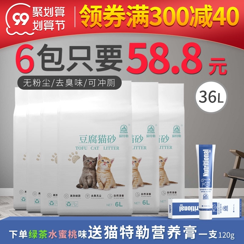 猫特勒豆腐猫砂6L*6绿茶原味水蜜桃猫砂除臭无尘满10公斤20斤包邮