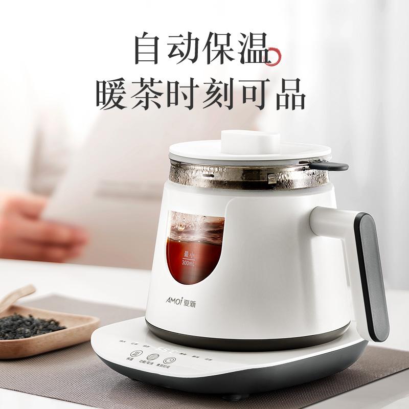 Amoi 夏新 JP-ZC02D 全自动煮茶器 养生壶 800mL 天猫优惠券折后¥49起包邮(¥129-80)
