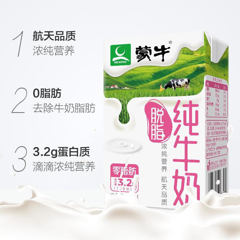 蒙牛脱脂纯牛奶250ml*24盒整箱营养早餐奶批特价 礼盒 送礼 7月产