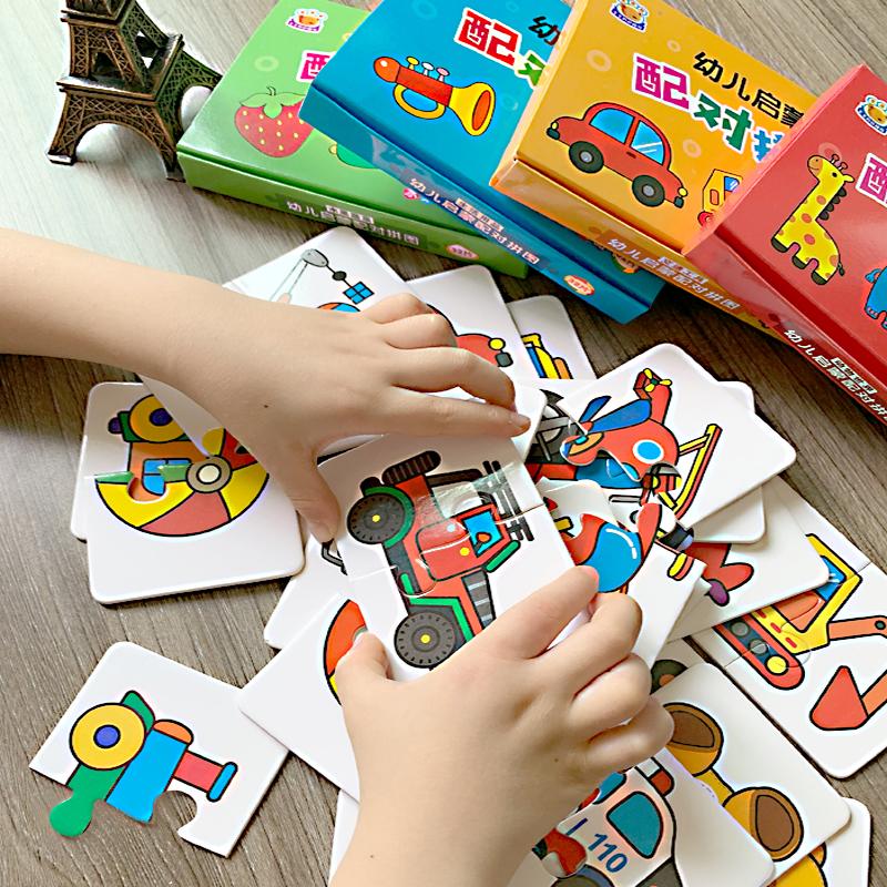 幼儿童拼图配对卡幼儿园男孩女孩宝宝早教卡片