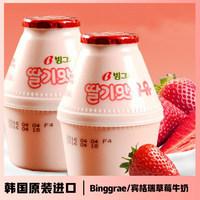 宾格瑞荔枝蜜桃牛奶韩国进口香蕉草莓238ml瓶装味鲜包邮冰格瑞 (¥18)