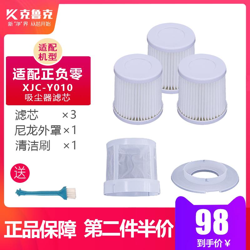 克魯克適配日本正負零吸塵器賠款xjc-y010濾芯 深澤直人正負0海帕