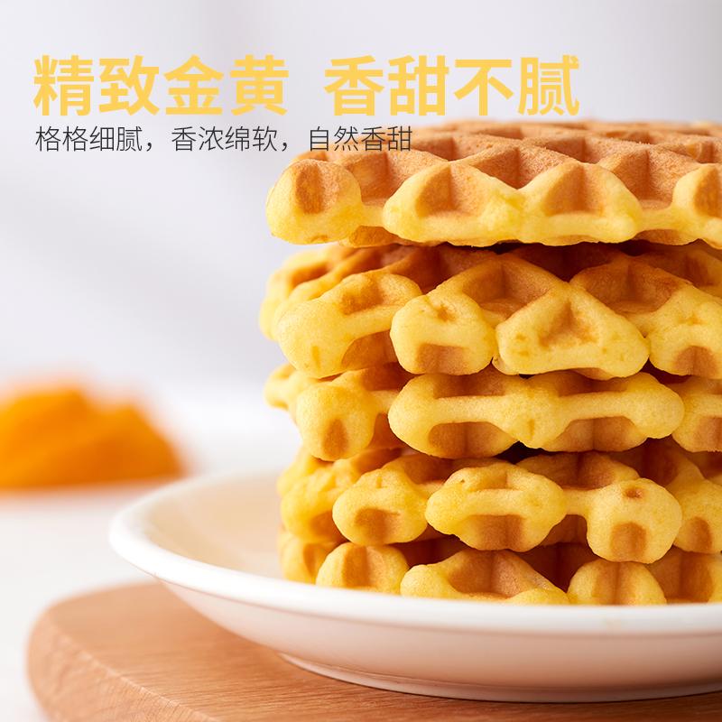 王冬有黄油软华夫饼早餐面包食品蛋糕网红营养休闲零食整箱糕点 No.3