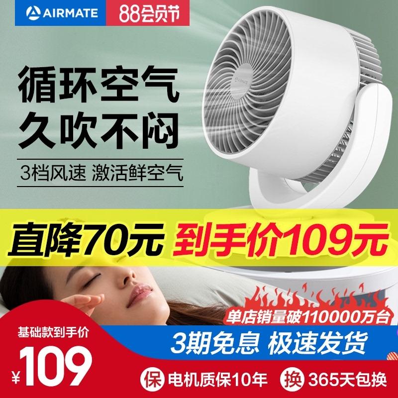 艾美特電風扇家用小型桌面台式空氣循環扇辦公室渦輪對流迷你風扇
