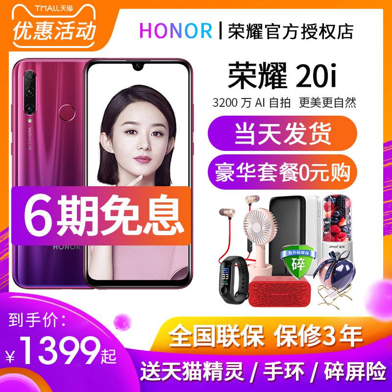 20pro v20 8x 青春 10 手机官方旗舰店正品新品降价 20i 荣耀 荣耀 honor 华为 期免息 6 现货速发