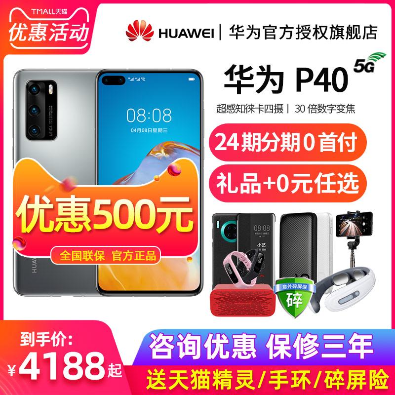 305g 直降荣耀 nova7pro mate30pro p40 手机新款官方旗舰店官网正品华为 5G P40 华为 HUAWEI 期免息 12 现货 500 优惠