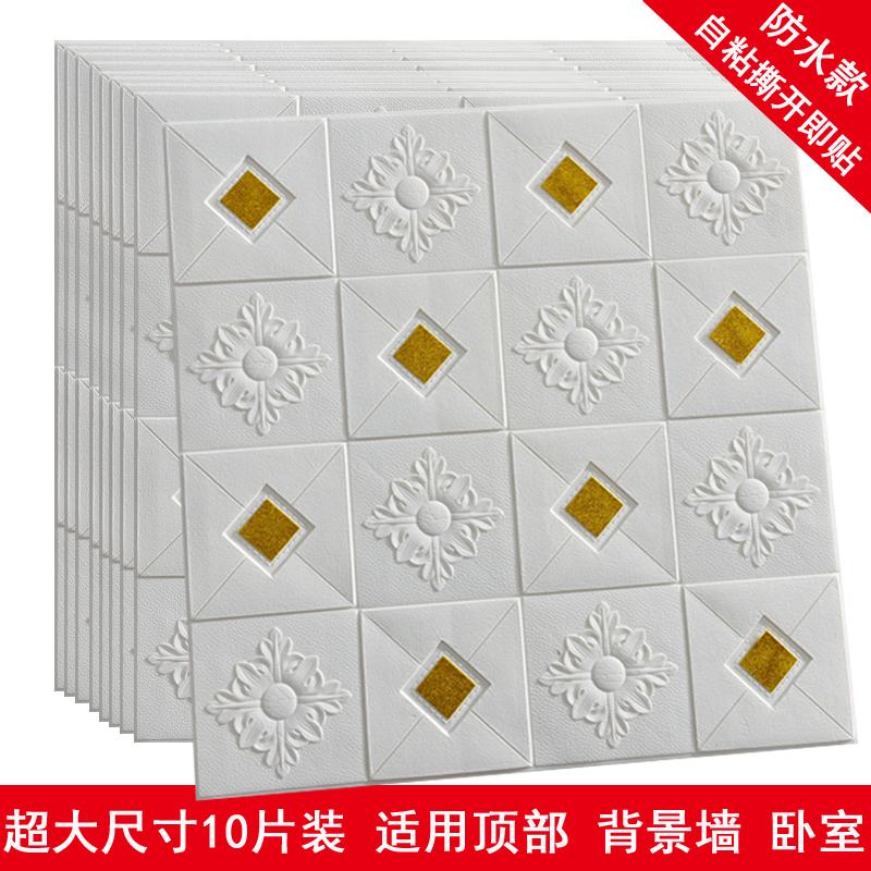 立体壁纸防水防潮软包