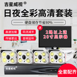 poe complete sets of eight million surveillance cameras monitor high-definition night vision equipment suite household remote outdoor phone