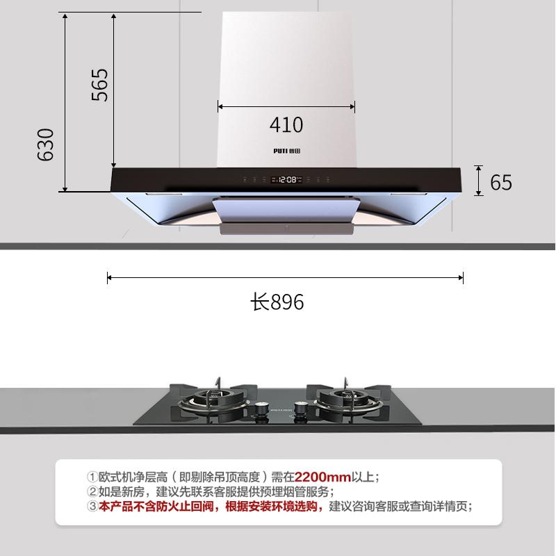 普田8909S抽油烟机 小电器大吸力T型式吸油烟机 家用厨房排抽烟机