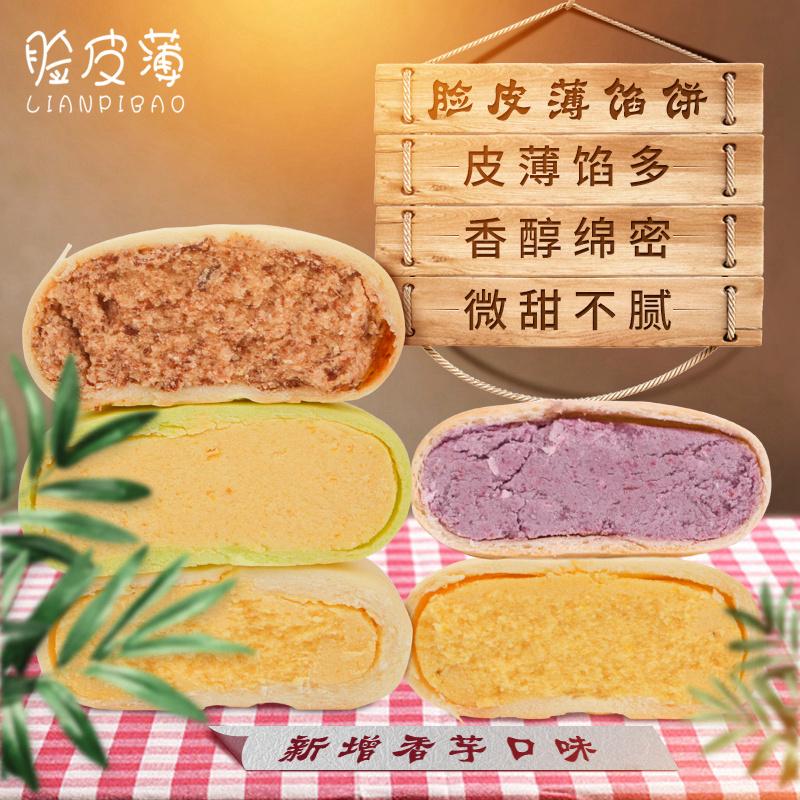 绿豆饼整箱散装绿豆糕早餐糕点面包点心红豆板栗肉松抹茶厦门馅饼 No.2