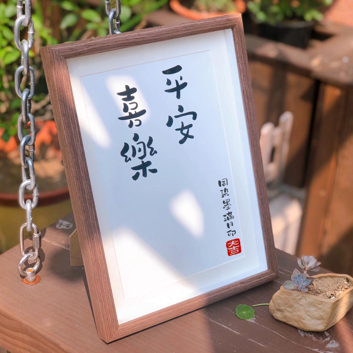 知足常樂平安喜樂書法字畫周歲寶寶手足印滿月百天生日抓周裝飾禮