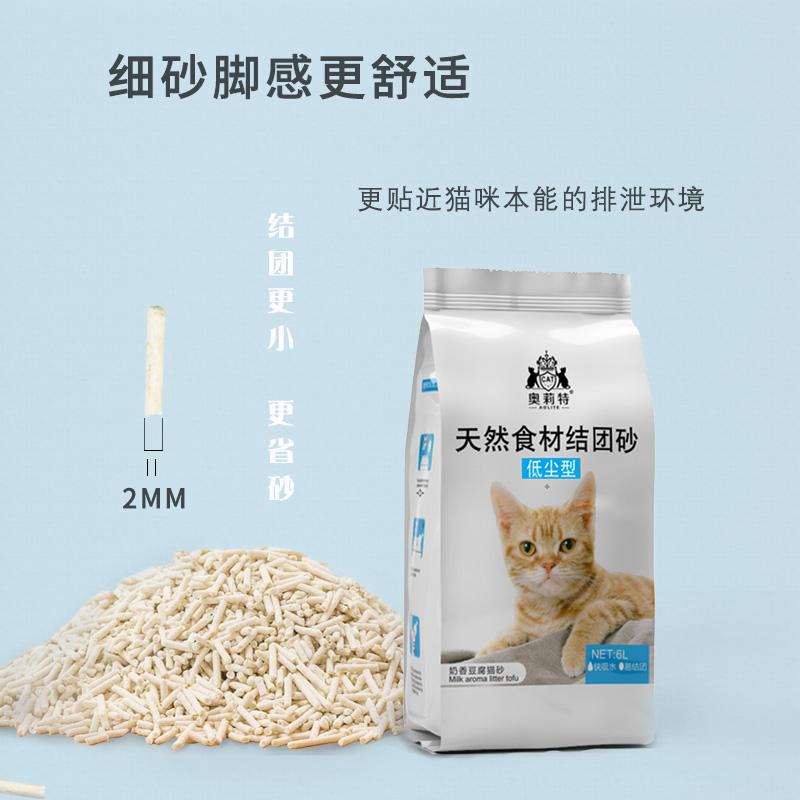 奥莉特豆腐猫砂豆腐砂原味绿茶猫沙低尘除臭可冲马桶玉米细砂包邮