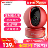 Hikvision wireless camera C6H indoor home monitor PTZ mobile phone remote wifi HD 360