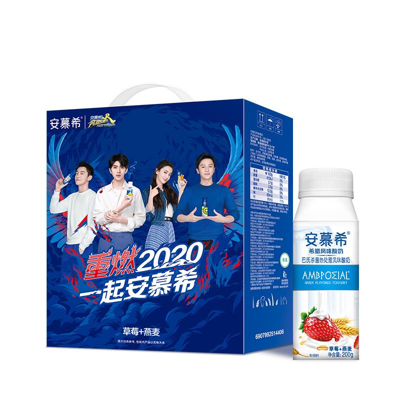 6月产 伊利安慕希酸奶草莓燕麦黄桃燕麦200g*10瓶牛奶儿童礼盒装【图5】