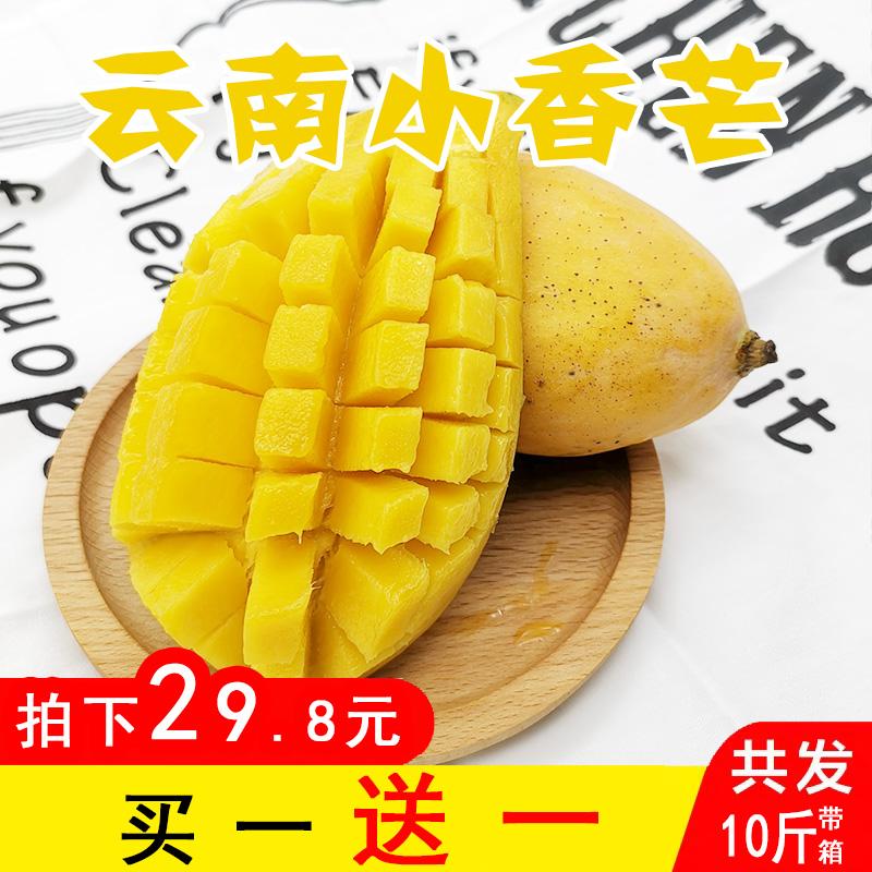 芒果新鲜带箱10斤甜心芒果包邮青芒果云南鹰嘴芒果当季水果小香芒
