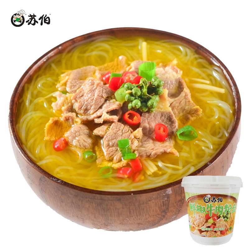 苏伯酸辣虾仁冬瓜番茄鲜椒牛肉速食粉丝