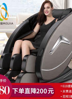 米塑佳电动家用按摩椅豪华全自动微信扫码全身太空豪华舱共享商用