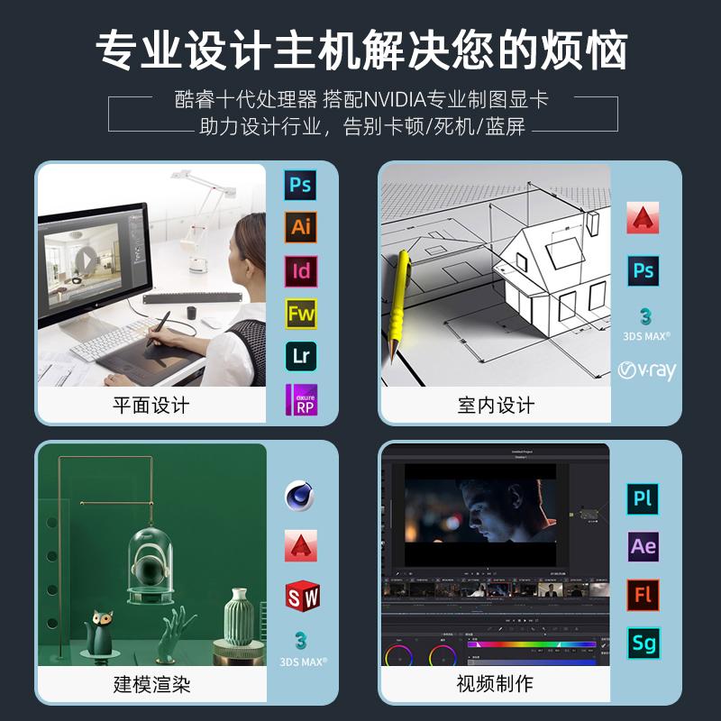 平面设计师电脑主机十代I5 10400F 10500 P620专业3D建模渲染视频剪辑影视后期PS做