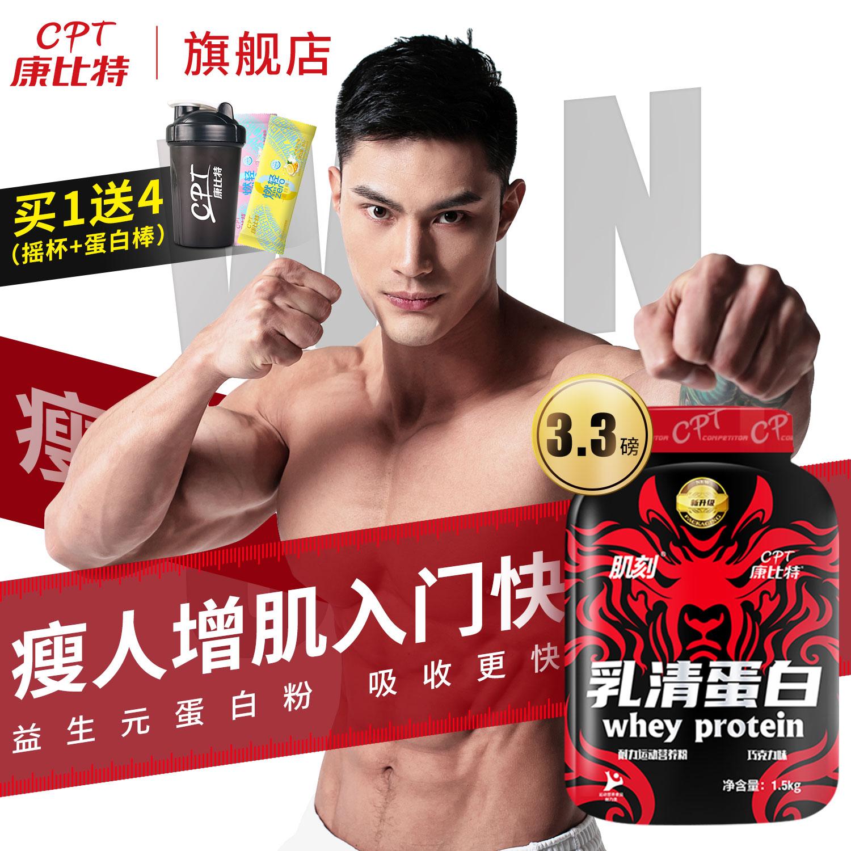 康比特肌刻乳清蛋白质营养粉健肌增肌粉健身男瘦人增肌增重搭肌酸