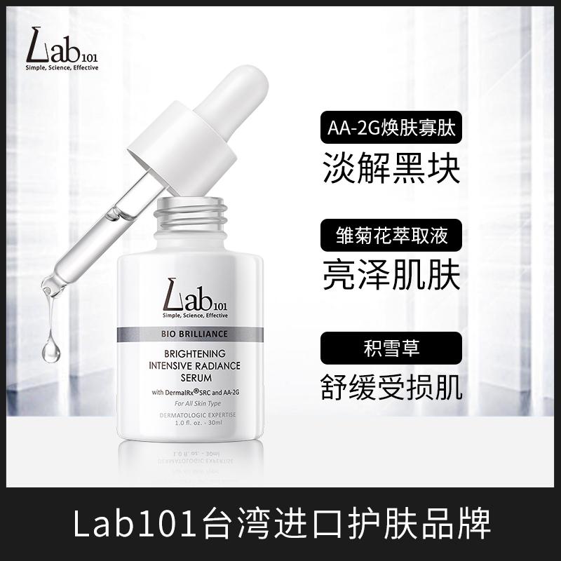保湿淡斑提亮肤色面部精华液 30ml 瑞沛肌光晶亮无瑕精华 Lab101 台湾
