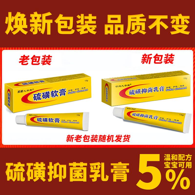 硫磺软膏外用正品复方流黄