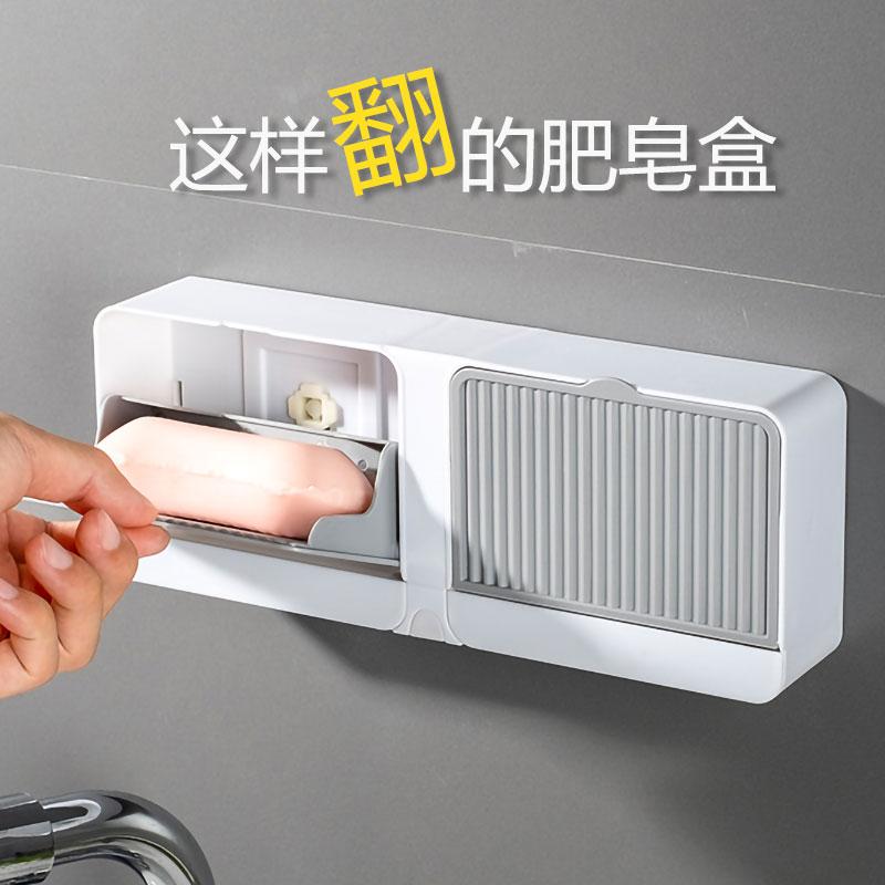 创意肥皂盒带盖香皂盒壁挂双格沥水免打孔翻盖皂盒卫生间洗衣皂盒