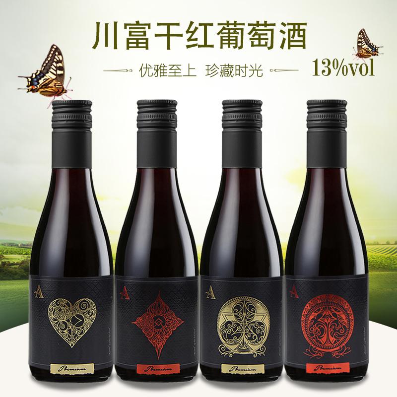 度 13 187ml 葡萄原酒小瓶红酒 川富干红葡萄酒