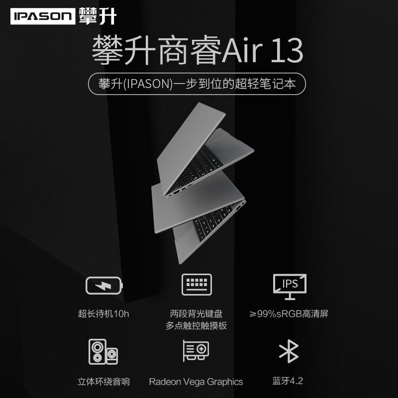 固态超薄商务办公笔记本电脑 NVME 512G 屏广色域 IPS 英寸 13.3 3500U 系列 AIR13 商睿 攀升 预售 11 双