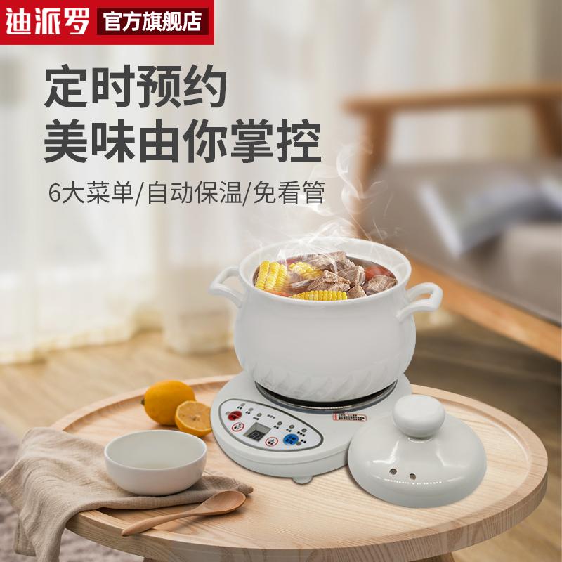 迪派罗陶瓷小炖锅1-2人3快速炖盅