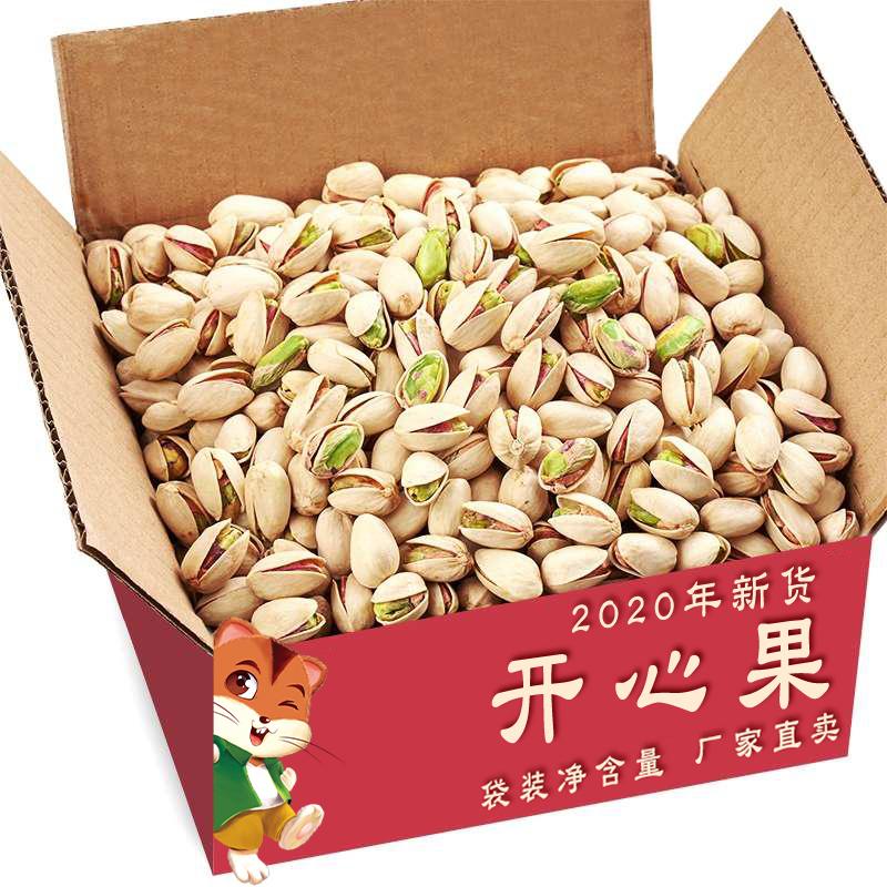 开心果散装500克原味批货整箱盐焗干果零食坚果仁干货年货大礼包
