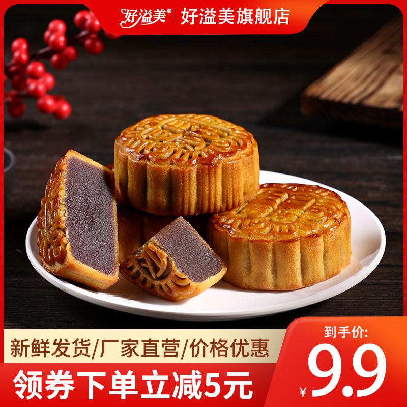 广式月饼莲蓉蛋黄红豆沙散装多口味员工送礼团购糕点零食早餐整箱