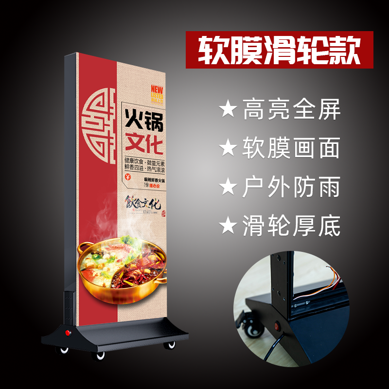 V软膜卡布灯箱充电磁吸广告牌