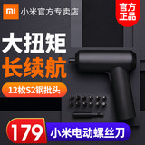 Xiaomi Electric Screwdriver Set Rechargeable Household Multifunctional Cross Hexagon Plum Blossom Rice 3.6V Screwdriver Wireless Small Portable Screwdriver Mobile Computer Disassembly Mijia Screwdriver